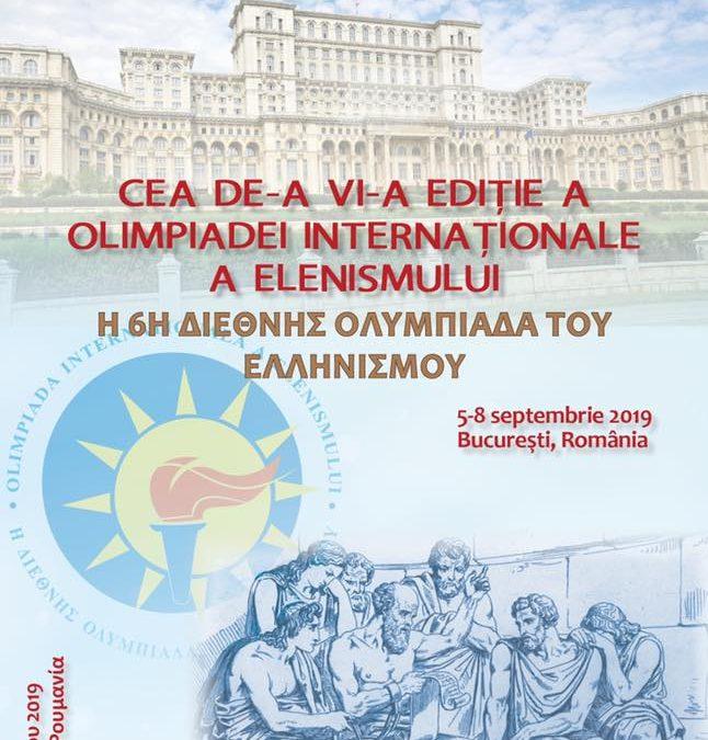 Επιτυχίες του σχολείου μας στην Ολυμπιάδα Ελληνισμού