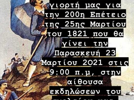 Digitális Témahét-200 éve tört ki a görög szabadságharc