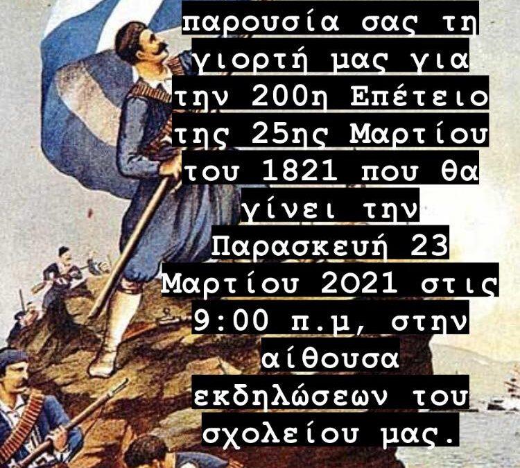 Θεματική Ψηφιακή Εβδομάδα: 200 χρόνια Ελληνική Επανάσταση